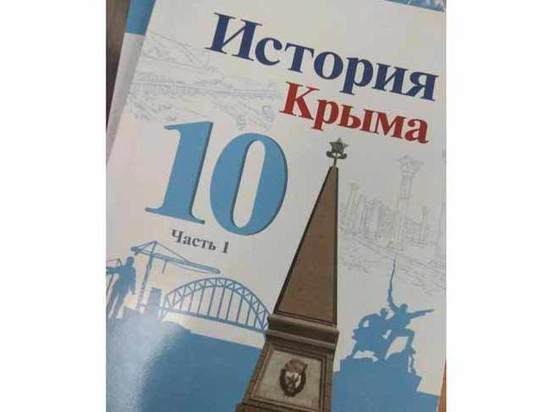 Историки оценили конфликт вокруг учебника по истории Крыма