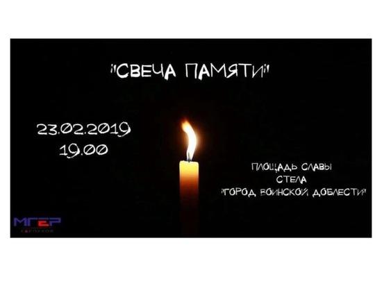 Серпуховичей приглашают поучаствовать во флеш-акции «Свеча Памяти»