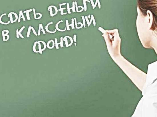 Школа недофинансирована государством в 2,5 раза: средства взымают с родителей