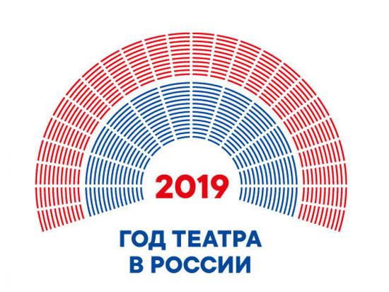 А нужны ли: с чем оренбургские театры встречают свой год