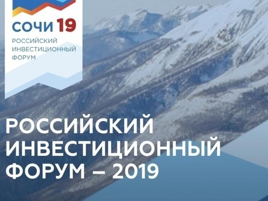 Российский инвестиционный форум в Сочи завершился