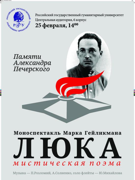В Центральном музее Вооруженных Сил открывается выставка, посвященная Александру Печерскому
