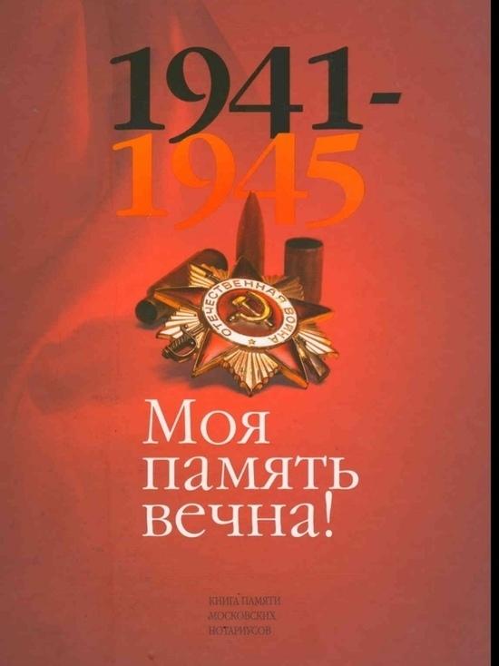 Книга Памяти: история и современность