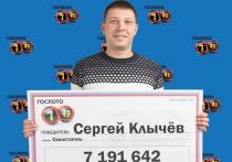 Берем выше: севастополец выиграл в лотерею семь миллионов рублей