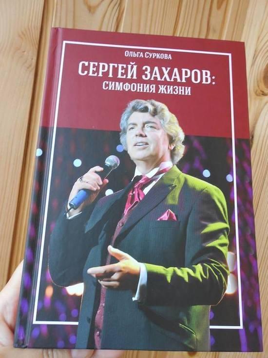 Что связывало певца Сергея Захарова со Смоленском