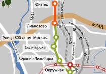 На 15 минут быстрее будут добираться до центра города жители поселка Северный после ввода в эксплуатацию станции «Физтех» столичного метрополитена