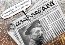 Генерал КГБ обиделся на корреспондентку за предложение секса по телефону