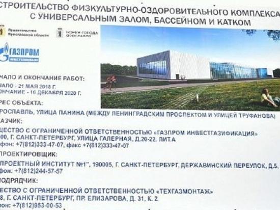 Строительство бассейна в Дзержинском районе Ярославля идет по графику