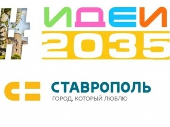 Власти Ставрополя сформировали площадку для обсуждения идей горожан