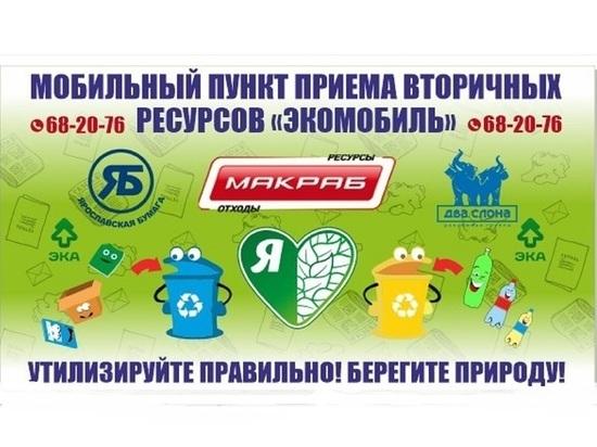 В Ярославле «Экомобиль» проведет очередной сбор старой бытовой техники