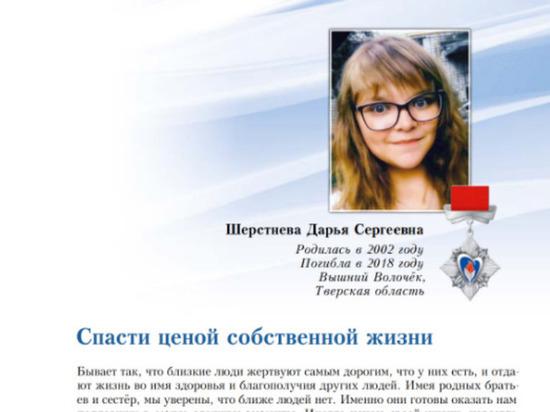 Имя погибшей девочки-героини из Тверской области внесли в книгу «Горячее сердце»