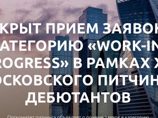 Открыт прием заявок в рамках ХII Московского питчинга дебютантов