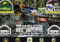Всемирно известные гонки Rainforest Challenge организуют в СКФО