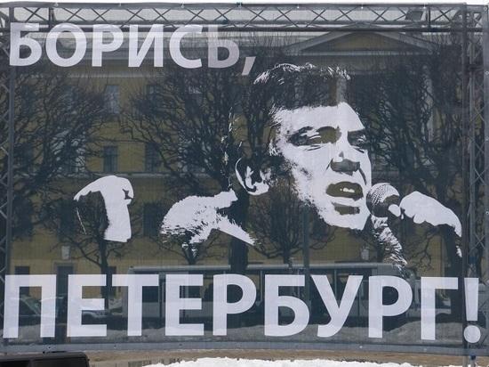 Мирный митинг: с последователями Немцова в Петербурге силовики предпочли не связываться