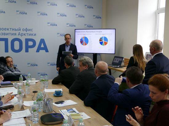 В Москве обсудили реформу системы управления отходами в Арктике