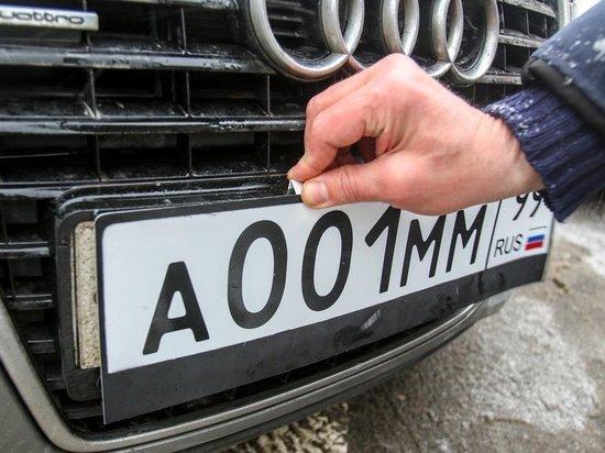 ФАС установила максимальную стоимость автомобильных номеров