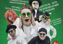 Театральная афиша Крыма с 28 февраля по 6 марта