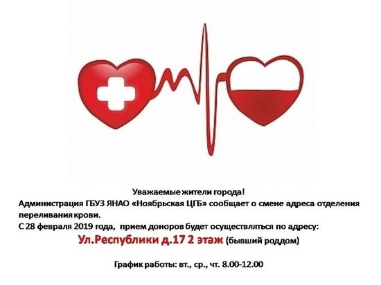 В Ноябрьске станция переливания крови сменила адрес