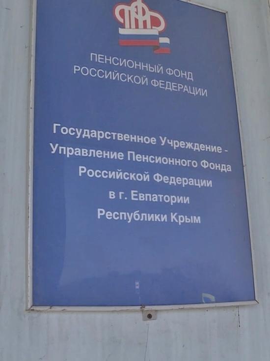 Дело Юлии Гордиенко: позиция Управления ПФР в Евпатории