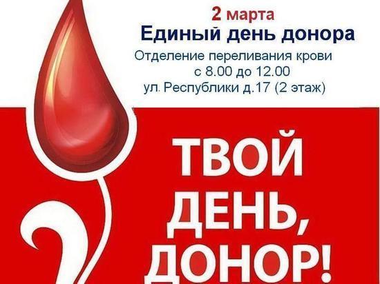 В Ноябрьске проходит акция «Единый день донора»