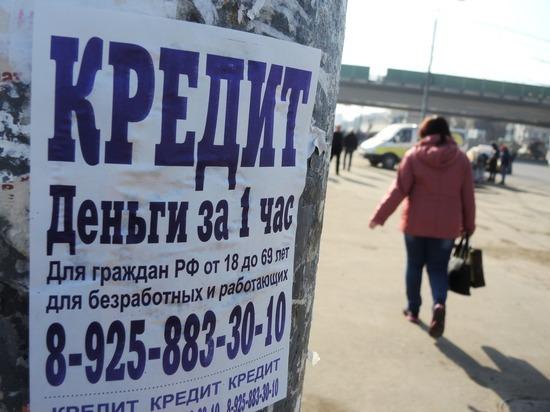 Эксперты определили регионы, в которых хуже всех платят по кредитам