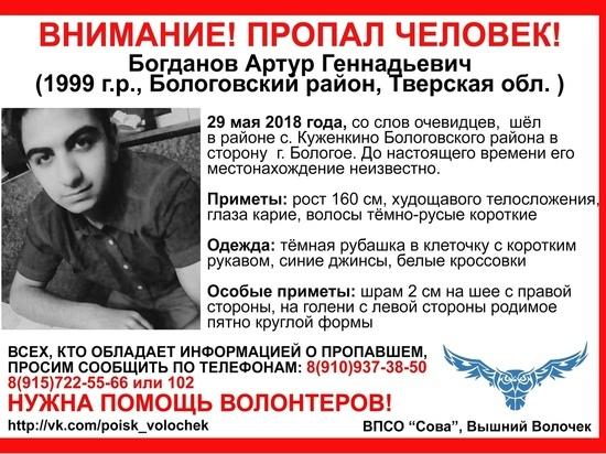 В Тверской области разыскивают парня, пропавшего по дороге в Бологое
