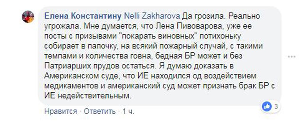 Вопрос о теле Игоря Малашенко прояснила жена Гусинского