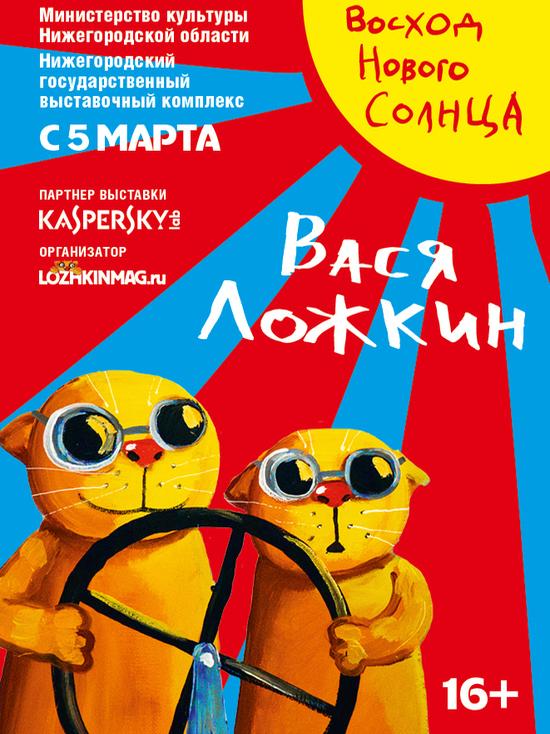 """Выставка картин Васи Ложкина пройдет в Нижнем Новгороде """"16+"""""""