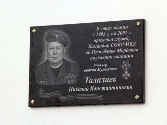 В Саранске открыли мемориальную доску памяти Николая Талалаева