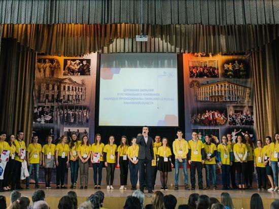 Стали известны победители ивановского этапа чемпионата World Skills