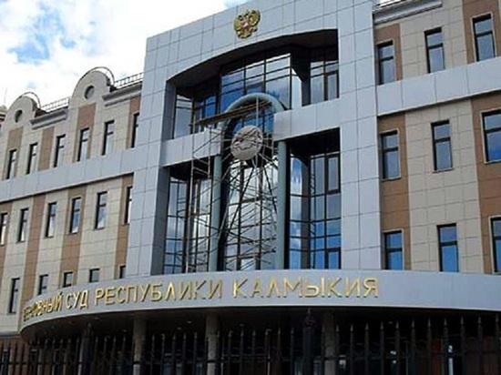 Работники судебной системы Калмыкии награждены знаком