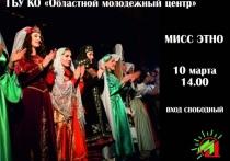 Этно-красавицу выберут в Калуге