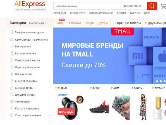 Россияне смогут заказать на AliExpress автомобили Chery