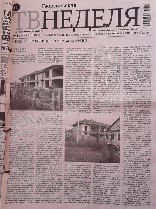Администрация Георгиевского округа направлено опровержение в газету
