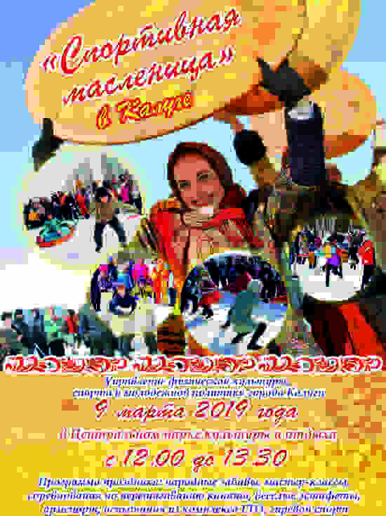 Калужан приглашают на спортивную Масленицу