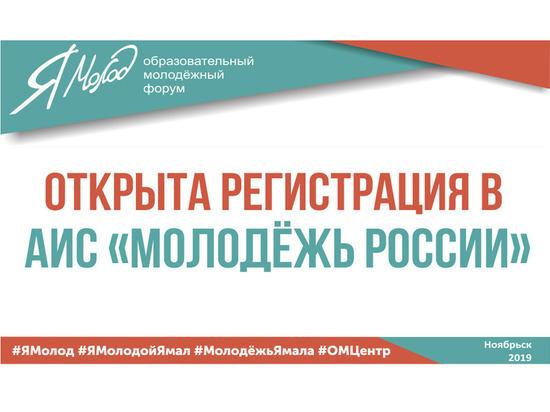 В мае в Ноябрьске для инициативной молодежи Ямала организуют форум