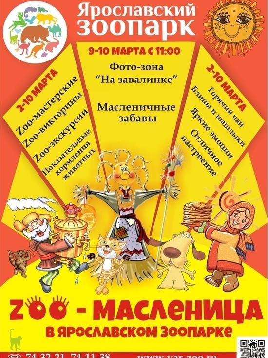 Ярославский зоопарк приглашает на «ZOO-Масленицу»