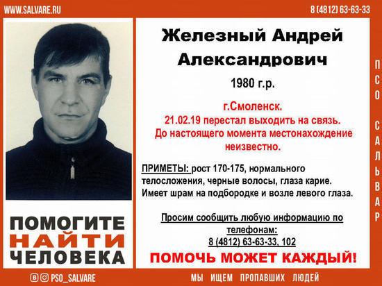 В Смоленске ищут пропавшего мужчину со шрамами на лице