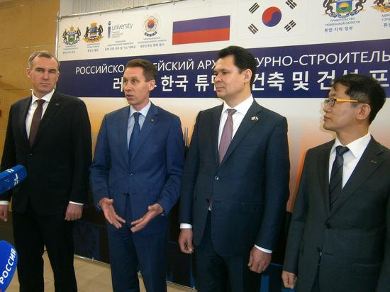 Тюмень намерена воспользоваться опытом Республики Корея в градостроении иархитектуре