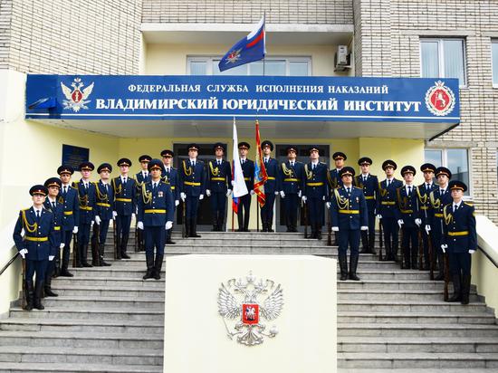 ВЮИ ФСИН России: славные традиции и перспективы развития