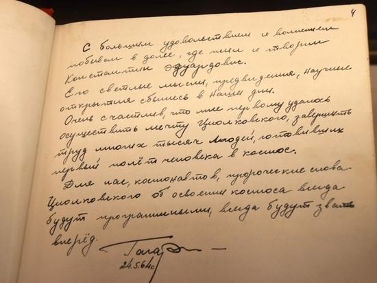 Выставка о жизни Юрия Гагарина открылась в Калуге