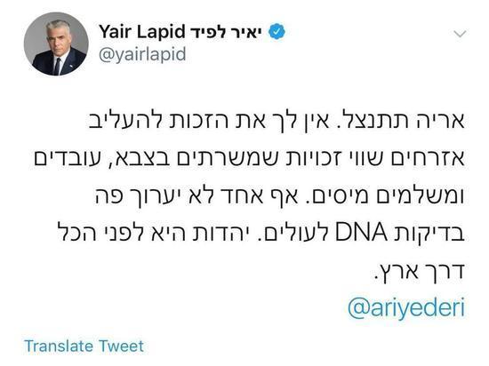Яир Лапид требует от Арье Дери извинений перед репатриантами
