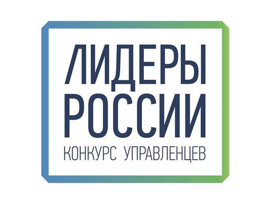 Трое представителей Ямала участвуют в финале конкурса «Лидеры России»