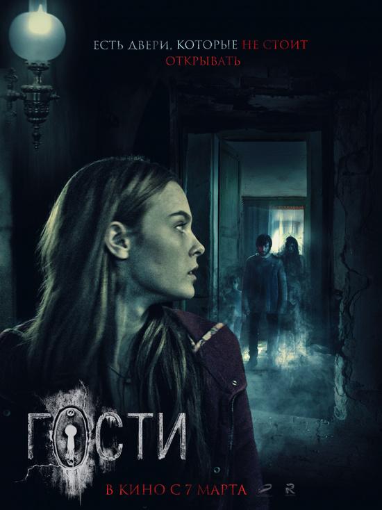 Киноафиша Крыма с 7 по 13 марта