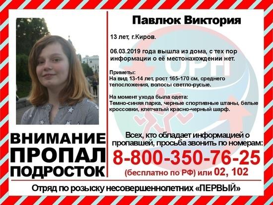 13-летняя девочка в клетчатом шарфе исчезла в Кирове