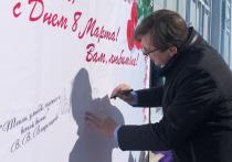 Огромную открытку подарили женщинам в курортном Железноводске
