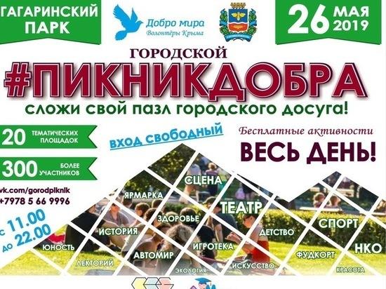 В Симферополе началась подготовка к фестивалю «Пикник добра»
