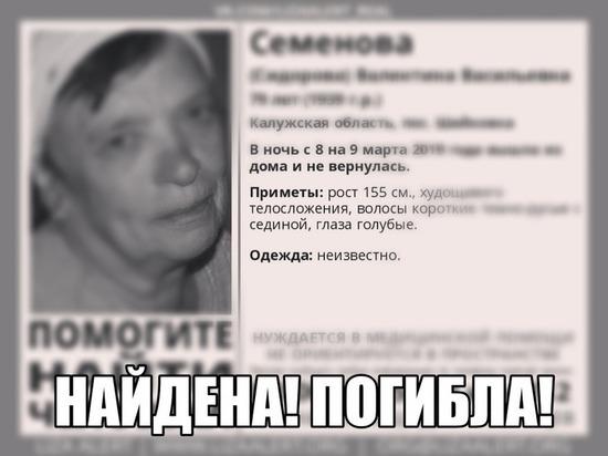 Пропавшая под Калугой 79-летняя бабушка погибла