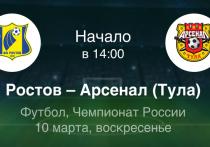 Букмекеры ставят на победу «Ростова» в матче с «Арсеналом»