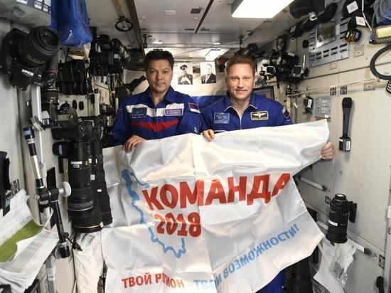 Флаг «Команды 2018» из Пскова побывал на МКС